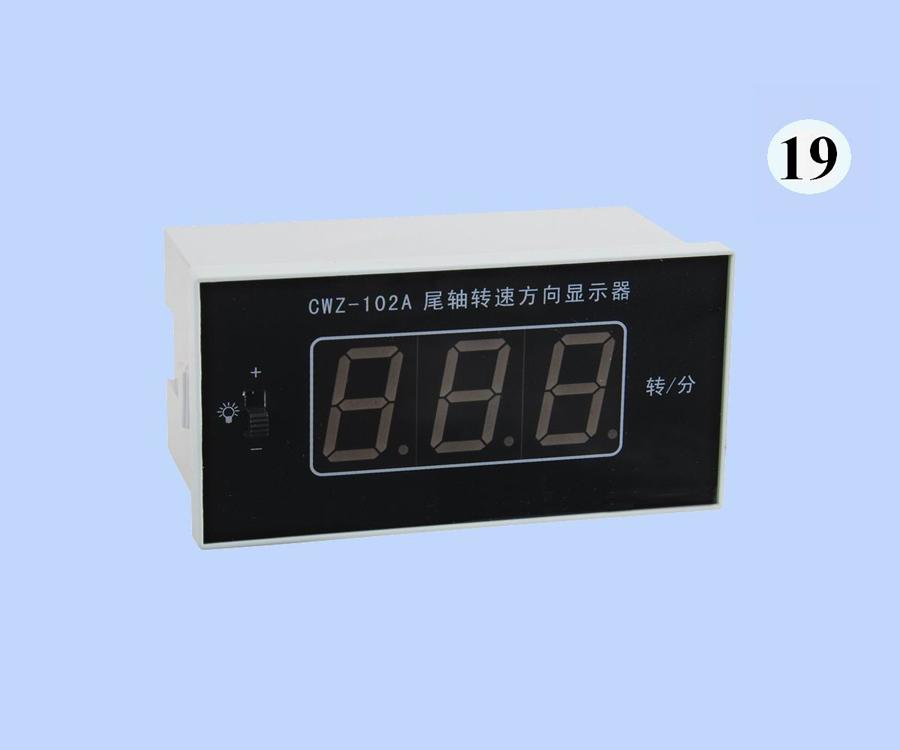 CWZ-102A艉轴转速方向显示器
