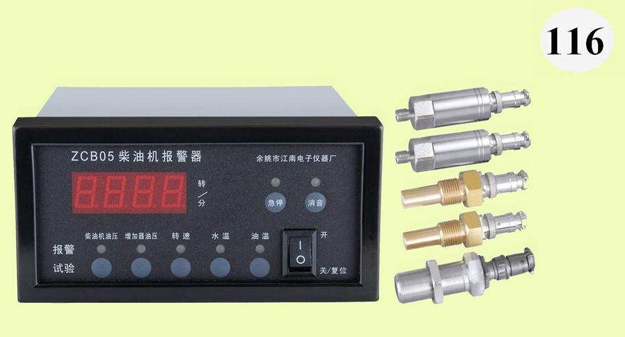 ZCB05柴油机报警装置