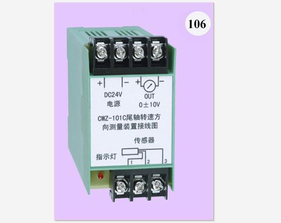 CWZ-101C艉轴转速方向测量装置(控制器)